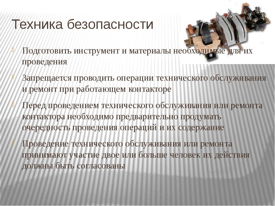 Техника безопасности Подготовить инструмент и материалы необходимые для их пр...