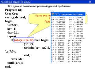 Program n1; Uses Crt; var x,y,dx:real; begin ClrScr; x:= -1; dx:=0.1; repeat