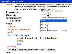 Задача 4. Составить программу вычисления среднего арифметического числовой по