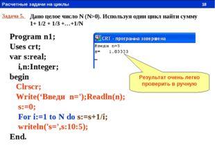 Задача 5. Дано целое число N (N>0). Используя один цикл найти сумму 1+ 1/2 +