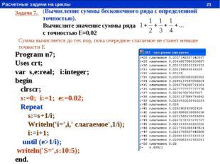 Задача 7. (Вычисление суммы бесконечного ряда с определенной точностью). Вычи