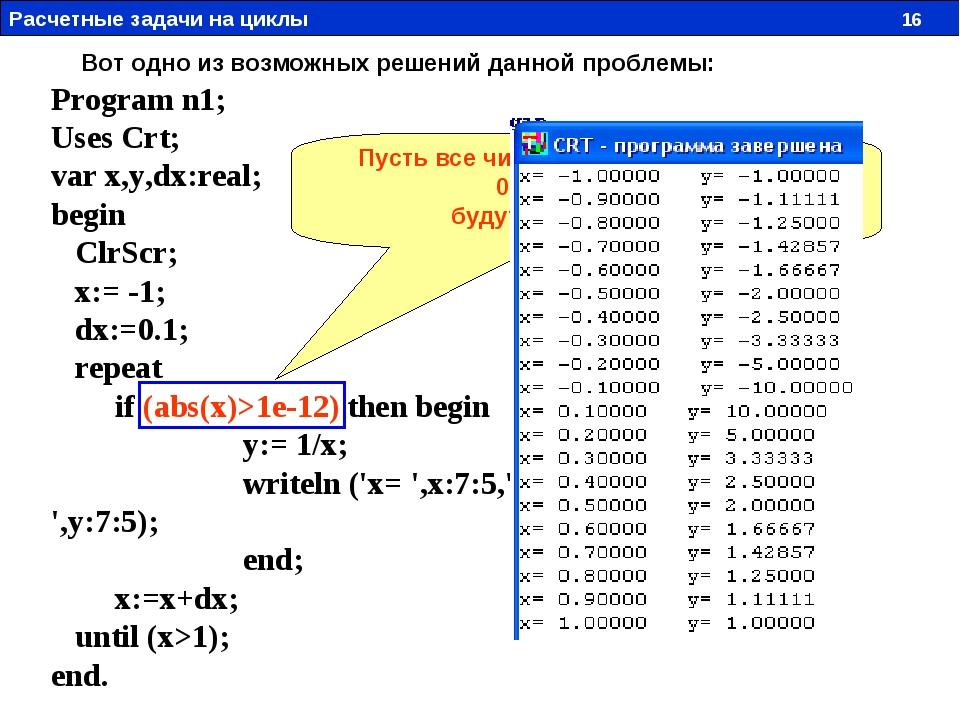 Program n1; Uses Crt; var x,y,dx:real; begin ClrScr; x:= -1; dx:=0.1; repeat...
