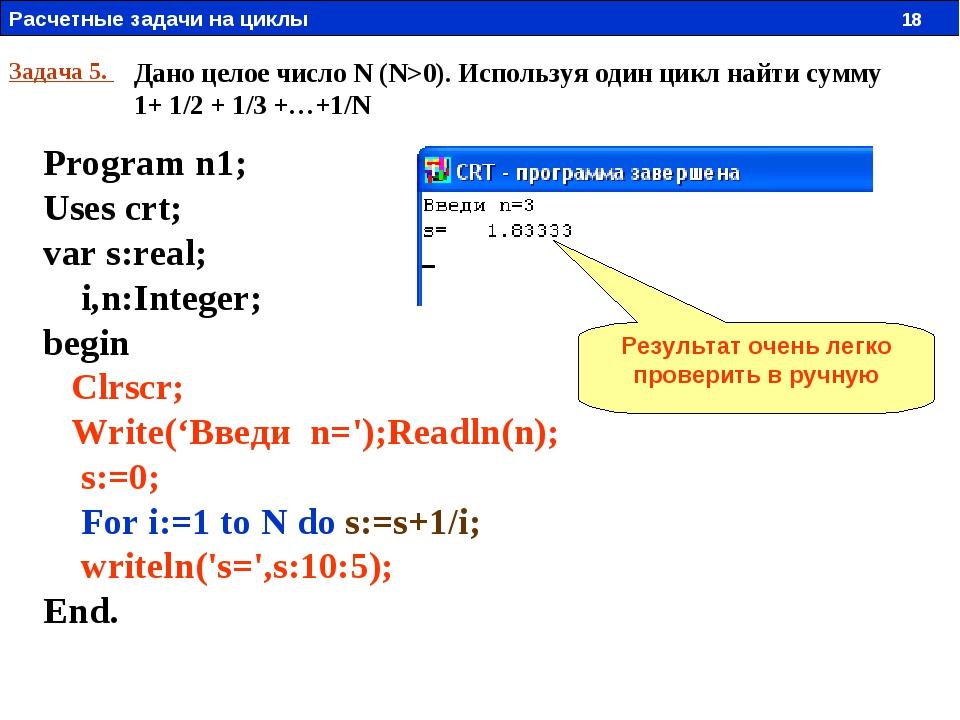 Задача 5. Дано целое число N (N>0). Используя один цикл найти сумму 1+ 1/2 +...