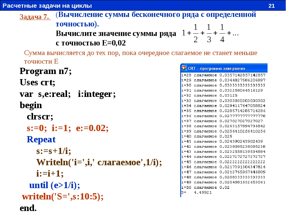 Задача 7. (Вычисление суммы бесконечного ряда с определенной точностью). Вычи...