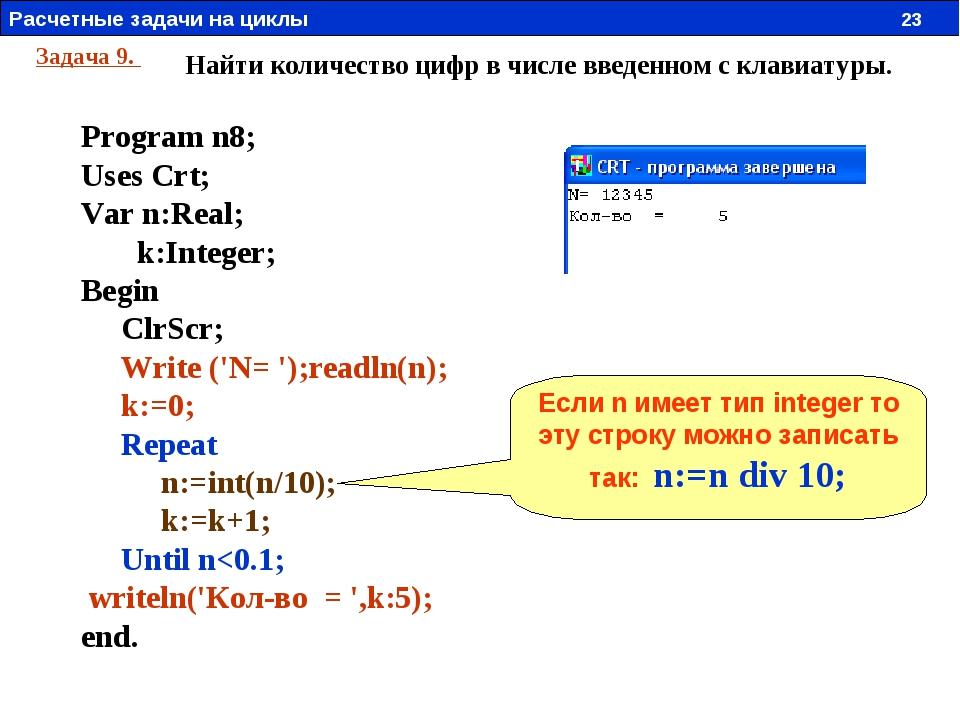 Задача 9. Найти количество цифр в числе введенном с клавиатуры. Program n8; U...