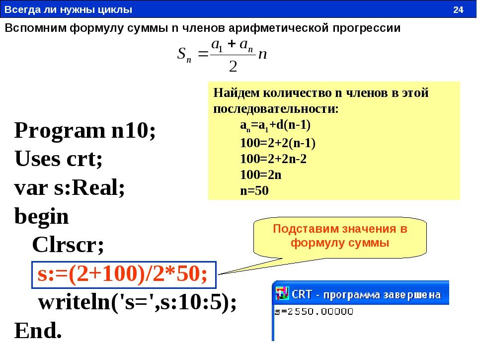 Program n10; Uses crt; var s:Real; begin Clrscr; s:=(2+100)/2*50; writeln('s=...