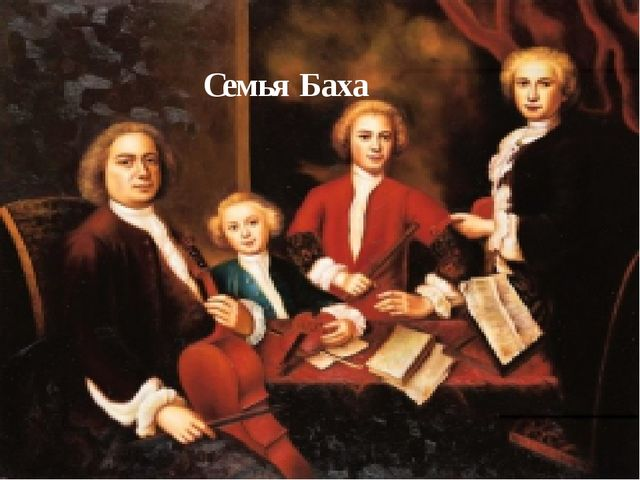 Семья Баха
