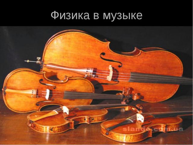 Физика в музыке