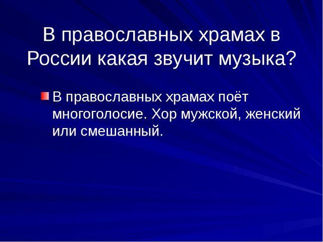 В православных храмах в России какая звучит музыка? В православных храмах поё...