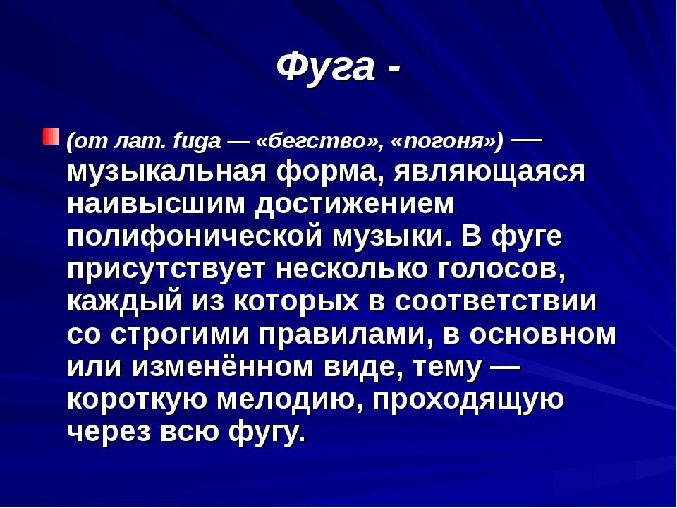 Фуга - (от лат. fuga — «бегство», «погоня») — музыкальная форма, являющаяся н...