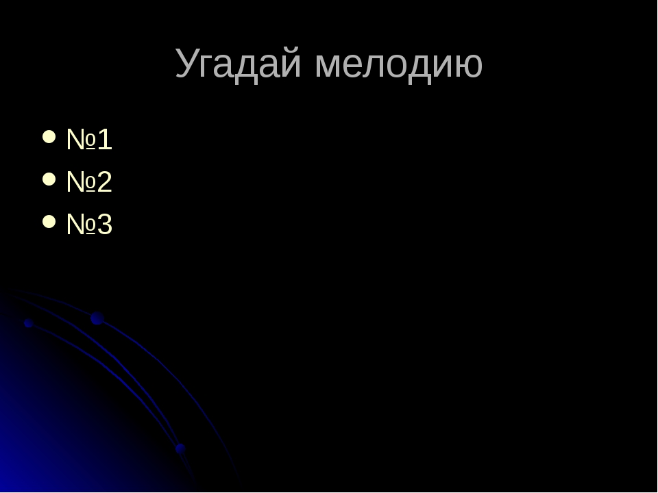 Угадай мелодию №1 №2 №3
