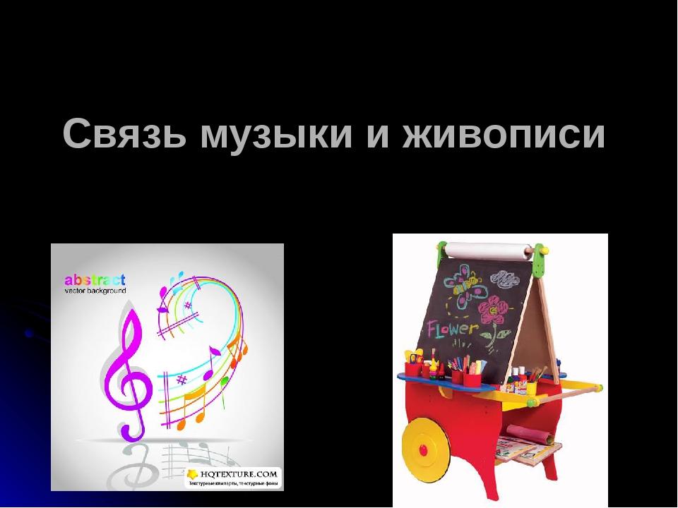 Связь музыки и живописи