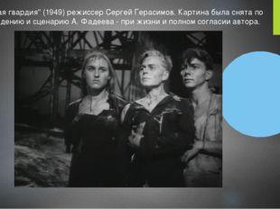 """""""Молодая гвардия"""" (1949) режиссер Сергей Герасимов. Картина была снята по про"""