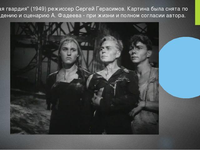 """""""Молодая гвардия"""" (1949) режиссер Сергей Герасимов. Картина была снята по про..."""