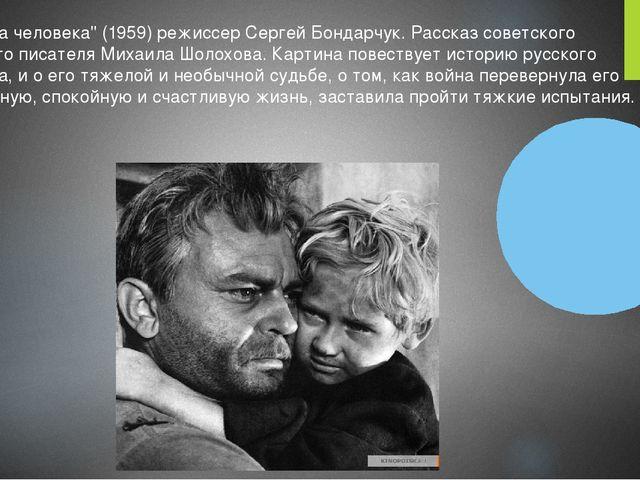 """""""Судьба человека"""" (1959) режиссер Сергей Бондарчук. Рассказ советского русско..."""