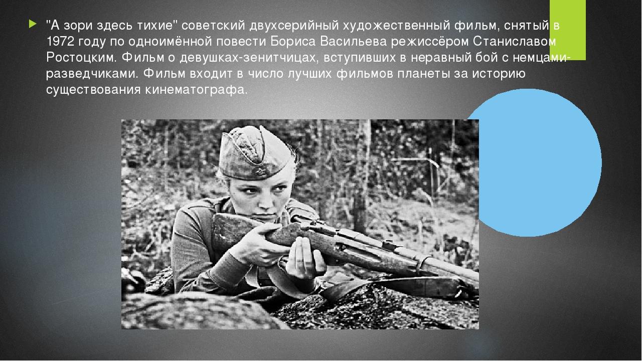 """""""А зори здесь тихие"""" советский двухсерийный художественный фильм, снятый в 19..."""