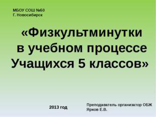 МБОУ СОШ №50 Г. Новосибирск Преподаватель организатор ОБЖ Ярков Е.В. «Физкуль