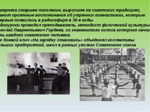 Наверняка старшее поколение, выросшее на советских традициях, хранит приятные