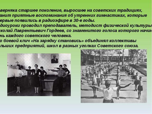 Наверняка старшее поколение, выросшее на советских традициях, хранит приятные...
