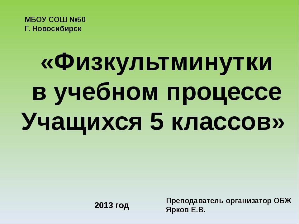 МБОУ СОШ №50 Г. Новосибирск Преподаватель организатор ОБЖ Ярков Е.В. «Физкуль...