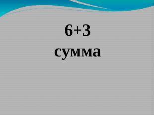 6+3 сумма