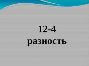 12-4 разность