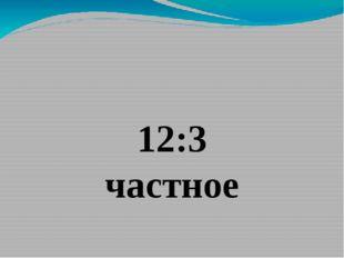 12:3 частное