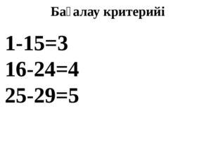 Бағалау критерийі 1-15=3 16-24=4 25-29=5