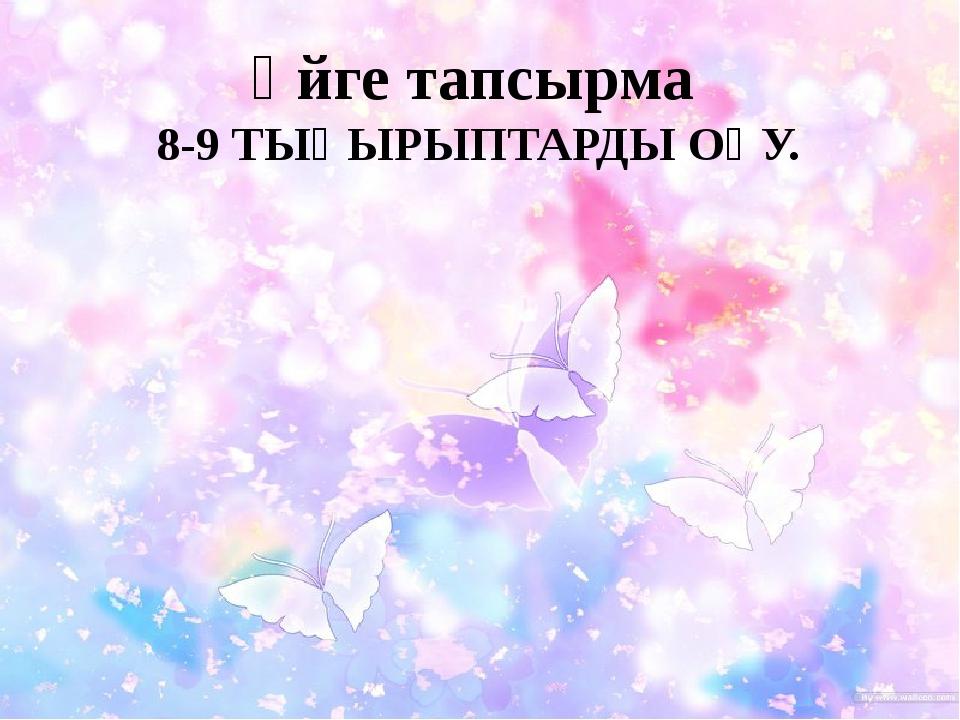 Үйге тапсырма 8-9 ТЫҚЫРЫПТАРДЫ ОҚУ.