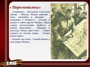 « Переломилось» Свершилось . Наступает Советская Армия . Объехал Жуков дивизи