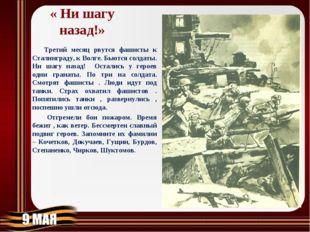 « Ни шагу назад!» Третий месяц рвутся фашисты к Сталинграду, к Волге. Бьются