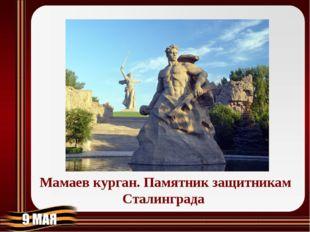 Мамаев курган. Памятник защитникам Сталинграда