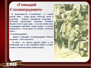 «Геннадий Сталинградович» . В сражающемся Сталинграде , в самый разгар боёв ,