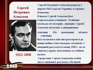 Сергей Петрович Алексеев Cергей Петрович Алексеев родился 1 апреля 1922 года