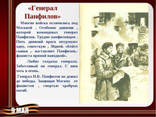 «Генерал Панфилов» Многие войска отличились под Москвой . Особенно дивизия ,