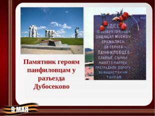 Памятник героям панфиловцам у разъезда Дубосеково