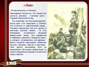 «Зоя» 85-ый километр от Москвы. Мраморный пьедестал. На пьедестале застыла де