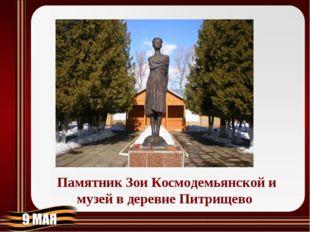 Памятник Зои Космодемьянской и музей в деревне Питрищево