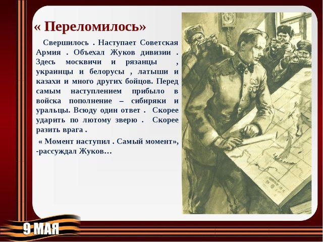 « Переломилось» Свершилось . Наступает Советская Армия . Объехал Жуков дивизи...