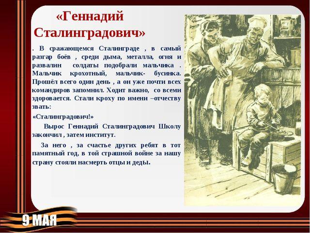 «Геннадий Сталинградович» . В сражающемся Сталинграде , в самый разгар боёв ,...