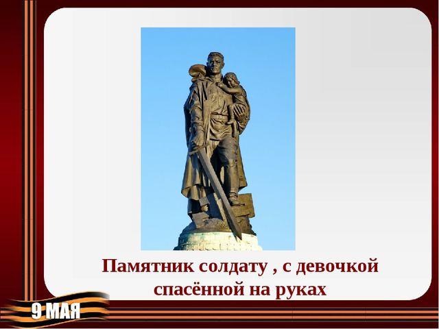Памятник солдату , с девочкой спасённой на руках
