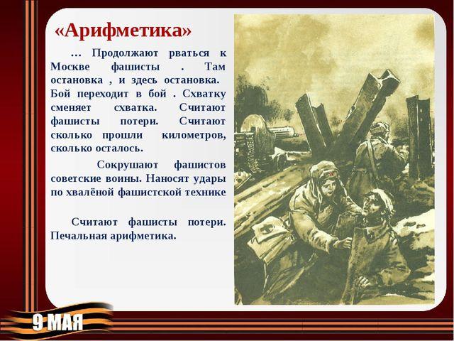 «Арифметика» … Продолжают рваться к Москве фашисты . Там остановка , и здесь...