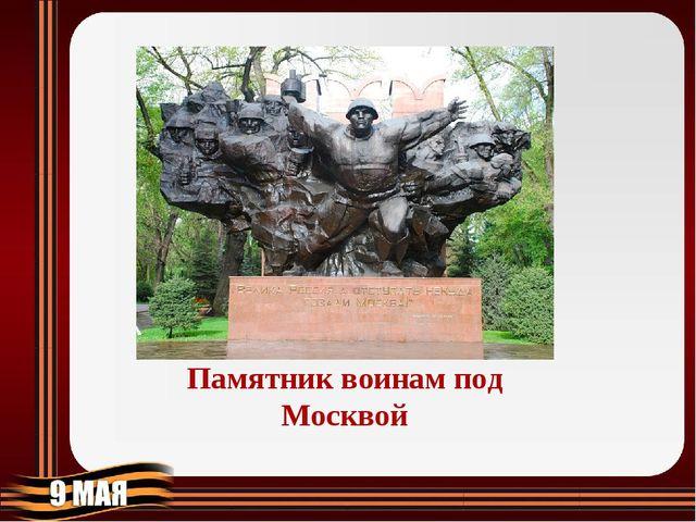 Памятник воинам под Москвой
