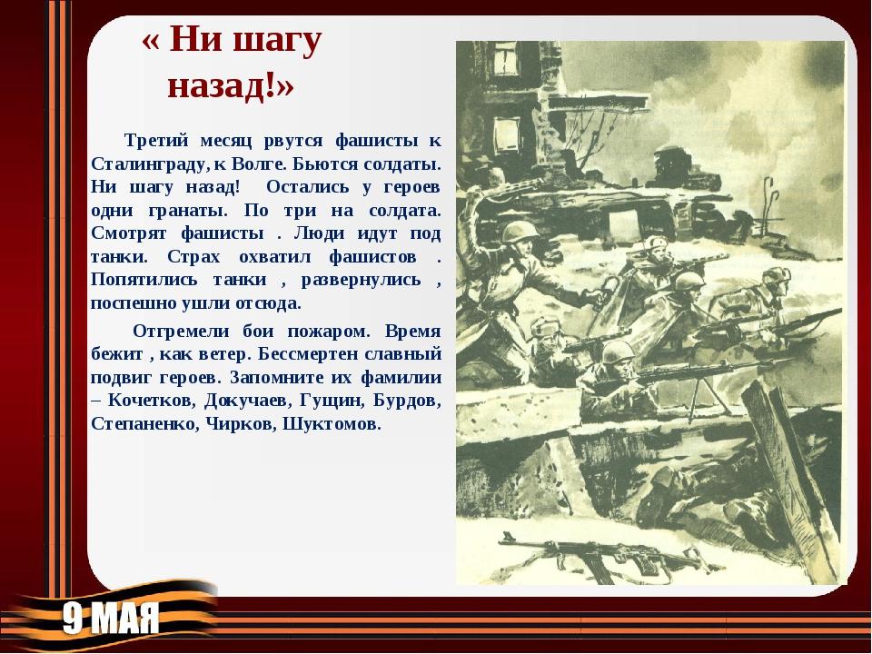 « Ни шагу назад!» Третий месяц рвутся фашисты к Сталинграду, к Волге. Бьются...
