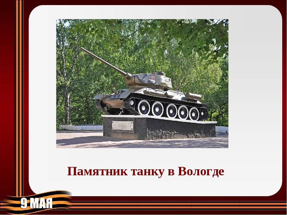 Памятник танку в Вологде