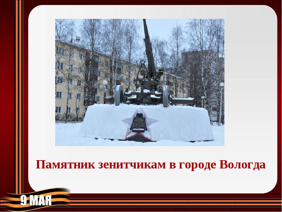 Памятник зенитчикам в городе Вологда