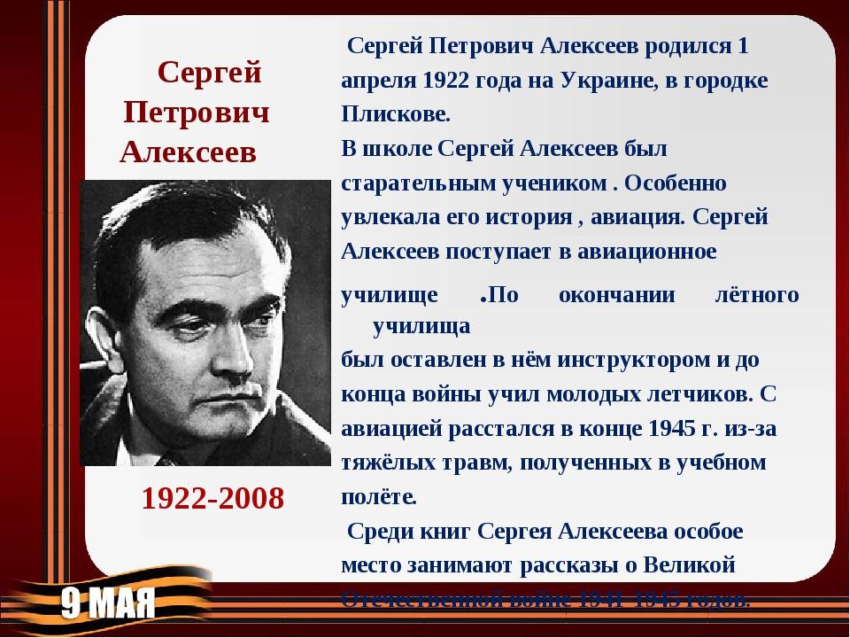 Сергей Петрович Алексеев Cергей Петрович Алексеев родился 1 апреля 1922 года...