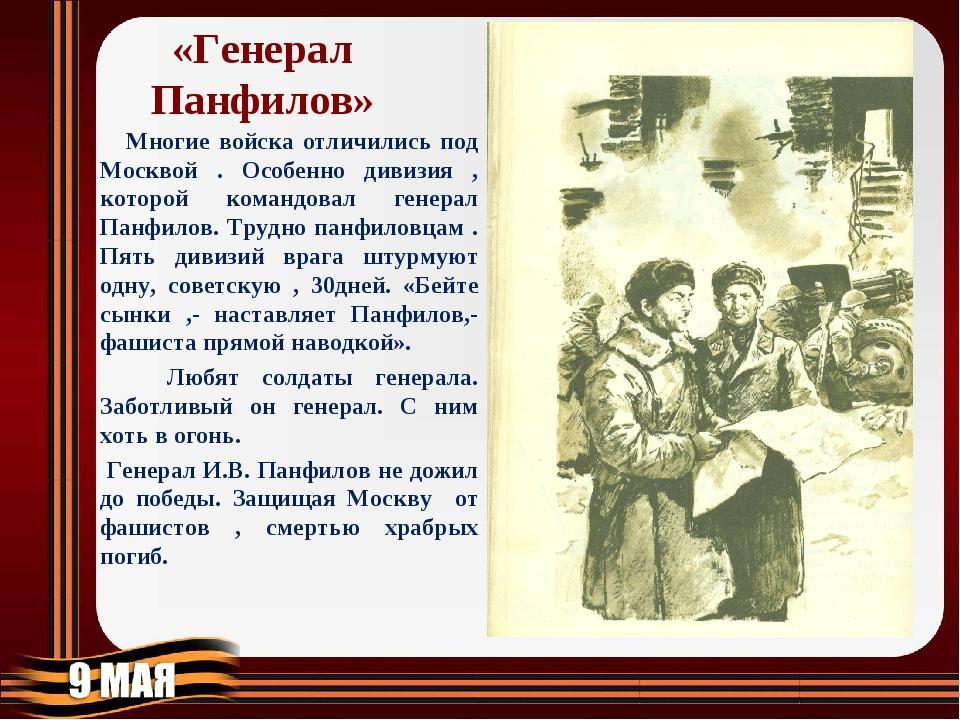 «Генерал Панфилов» Многие войска отличились под Москвой . Особенно дивизия ,...