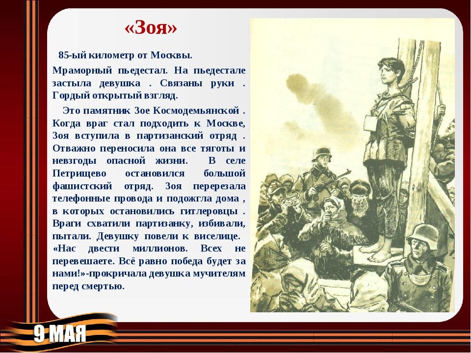 «Зоя» 85-ый километр от Москвы. Мраморный пьедестал. На пьедестале застыла де...