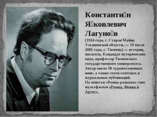 Константи́н Я́ковлевич Лагуно́в (1924 года, с. Старая Майна Ульяновской облас